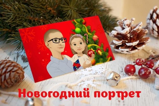 Напишу новогодний портрет в стиле 2D 1 - kwork.ru