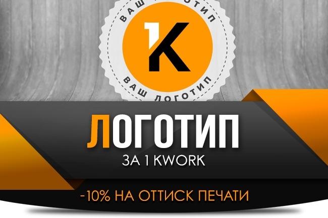 Разработка логотипа 1 - kwork.ru