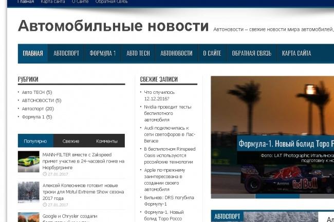Продам сайт Автомобильный журнал 10 - kwork.ru