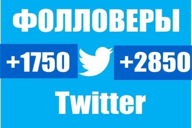 2100 подписчиков, читателей, фолловеров твиттерПродвижение в социальных сетях<br>Ни для кого не секрет, что количество фолловеров (читателей) в Твиттере - признак популярности. Конечно, люди больше доверяют тем аккаунтам, у которых больше фолловеров. Чем больше подписчиков - тем быстрее будут подписываться новые, так как система будет квалифицировать аккаунт как Популярный и предлагать его в рекомендациях. Накрутка живых подписчиков - ключ к будущему успеху. Почему стоит выбрать этот кворк? - Быстро - Никаких банов - Гарантия качества - Плавное увеличение количества фолловеров - Никаких ботов - Отписок менее 5% Аудитория: микс. , преимущественно русскоязычные пользователи.<br>