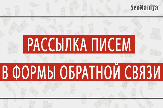 Рассылка писем в формы обратной связи 1 - kwork.ru