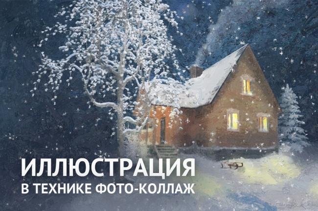 Иллюстрация в технике фото-коллаж 1 - kwork.ru