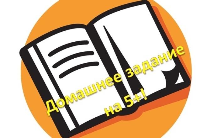 Помощь в выполнении домашнего заданияРепетиторы<br>Если у Вас нет времени, желания и настроения делать домашнюю работу, с радостью предложу свою помощь. Задания по: - английскому языку. - русскому языку, - и другие предметы.<br>