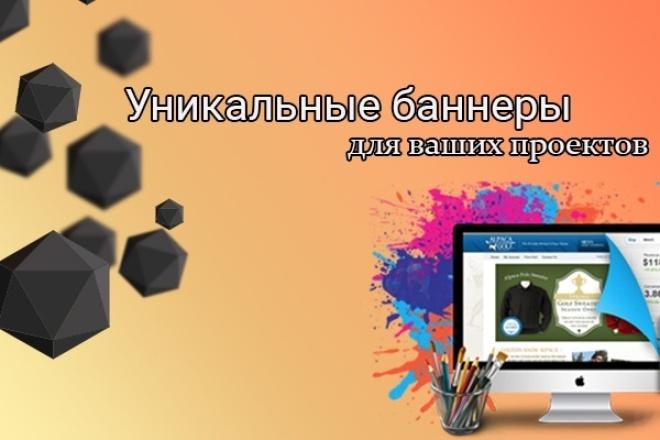 Создам 3 стильных баннера 1 - kwork.ru