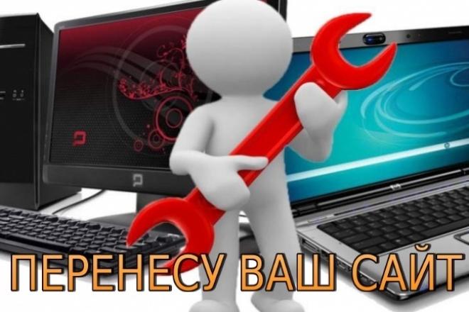 Перенесу сайт на другой хостинг или домен 1 - kwork.ru