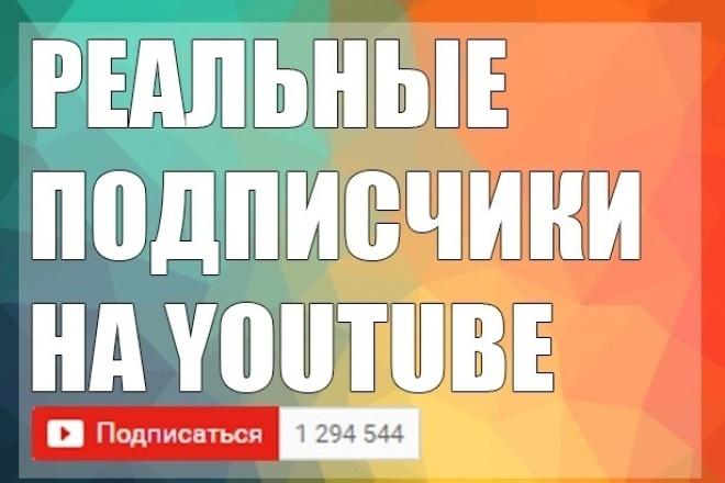 Привлечение подписчиков на канал YouTubeПродвижение в социальных сетях<br>Для информации: Подписываются реальные люди. Возможен уход после месяца (Но не более 5% привлеченной аудитории).<br>