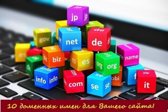 Красивые доменные имена 1 - kwork.ru