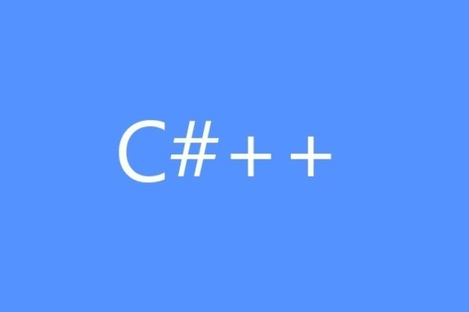 Напишу программу на C#, C++Программы для ПК<br>Напишу программу различной уровня сложности на языке C#, C++. Пишу: 1) Консольные приложения (C#, C++). 2) Программы с графическим интерфейсом (C# WinForms).<br>