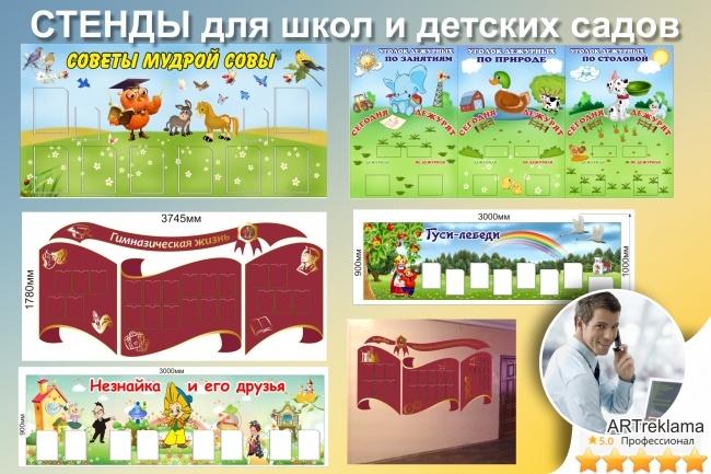 Стенд для школы, института или детского сада 1 - kwork.ru