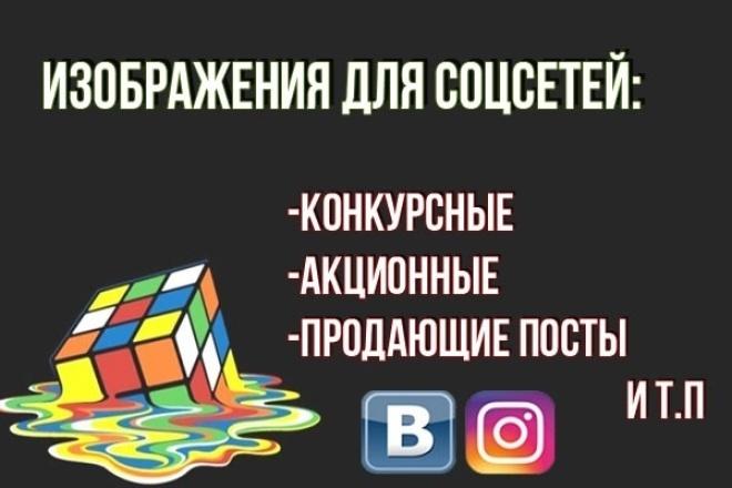 Дизайн групп в соцсетях 1 - kwork.ru