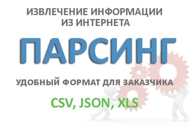 Напишу любой парсер товаров в удобный для Вас формат 1 - kwork.ru
