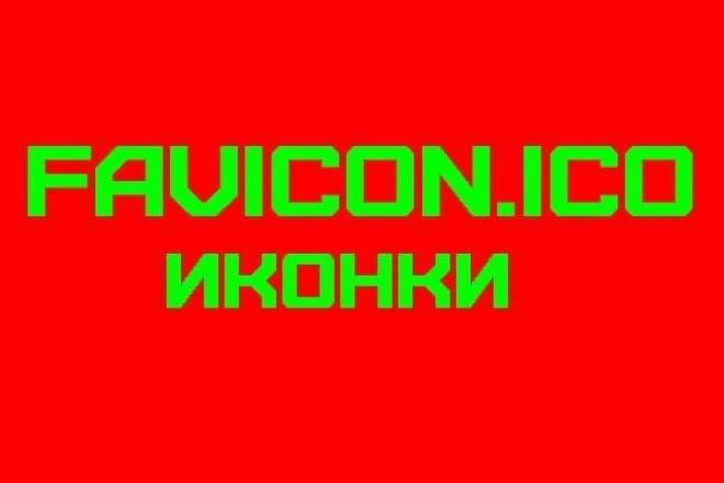 Cоздам favicon.ico (фавикон) для сайта 1 - kwork.ru