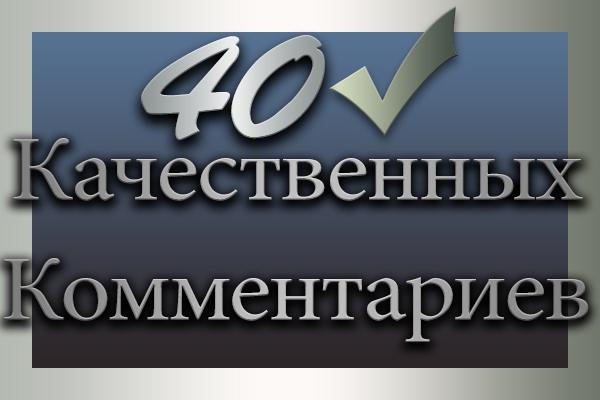 40 осмысленных, грамотных, качественных комментариев 1 - kwork.ru