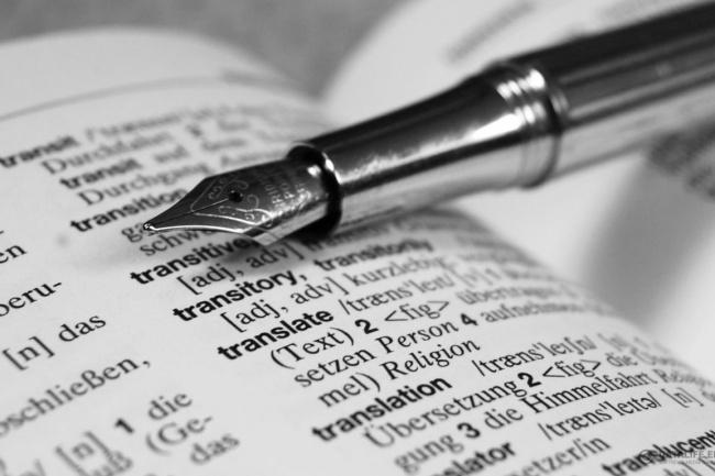Переведу текст с английского на русский (и наоборот)Переводы<br>Предлагаю качественный и быстрый перевод. Имею высшее лингвистическое образование, а также опыт перевода статей и технической документации.<br>