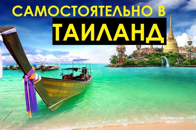 Самостоятельно в Таиланд 1 - kwork.ru