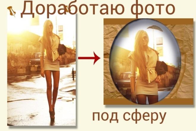 Сделаю картинки более объемнымиОбработка изображений<br>Сделаю чтобы фото выглядело в объеме, когда его хочется взять с экрана; Подведу под реальный размер баннера для рекламных плакатов Вышлю PSD исходники<br>