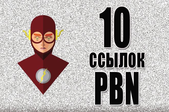 10 PBN ссылок со статей и главных страниц 1 - kwork.ru