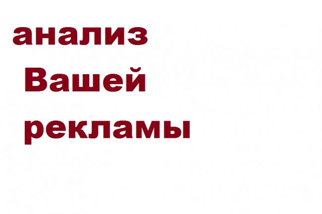 Анализ Вашей рекламы 1 - kwork.ru