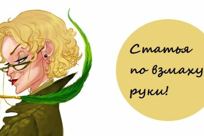 Создам статью именно для Вас 1 - kwork.ru