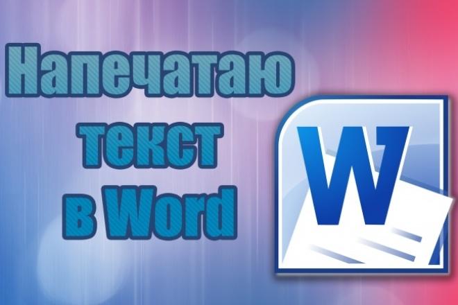 напечатаю текст в Word 1 - kwork.ru