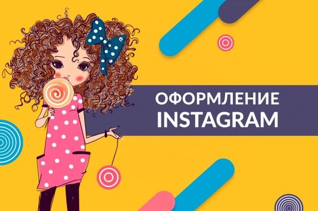 Оформление Instagram 1 - kwork.ru