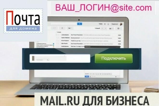 Настройка почты для домена Yandex или Mail. ru 1 - kwork.ru