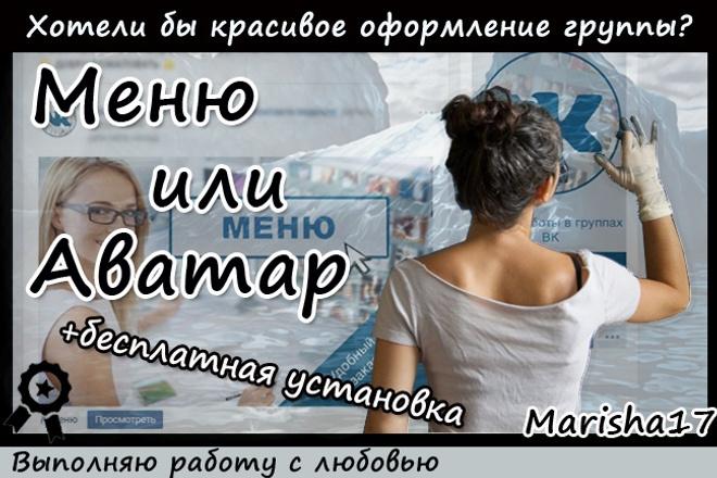 Красивая аватарка или меню ВК группы 1 - kwork.ru
