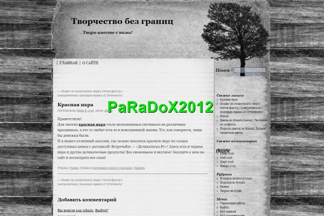 Продам готовый сайт (творчество) + 24 статьи 1 - kwork.ru