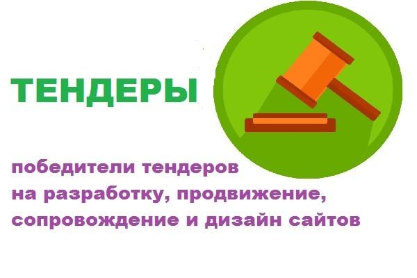 Вышлю базу победителей тендеров по запросу сайт, разработка, дизайн 1 - kwork.ru