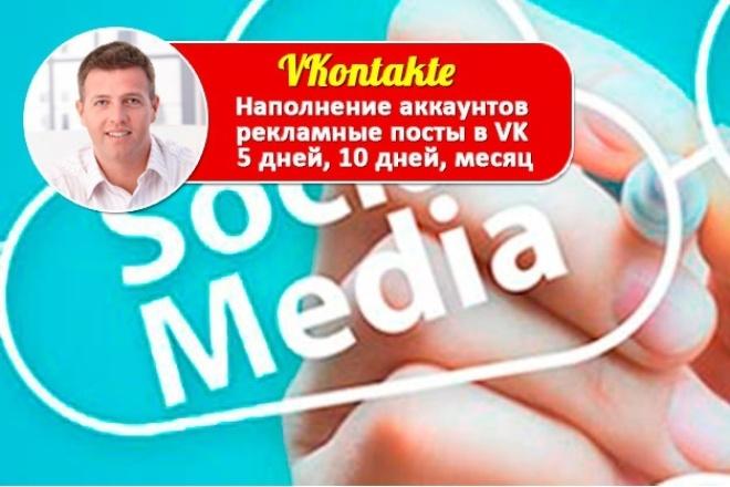 наполняю 5 аккаунтов VKontakte 5 дней до 5 постов в сутки, всего 125 постов 1 - kwork.ru