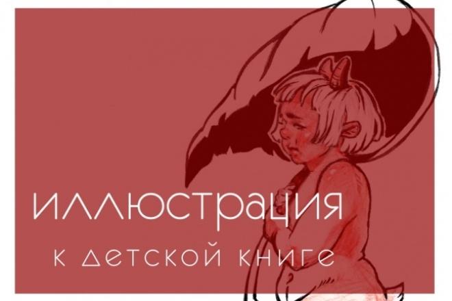 рисование иллюстраций к детским книгам 1 - kwork.ru
