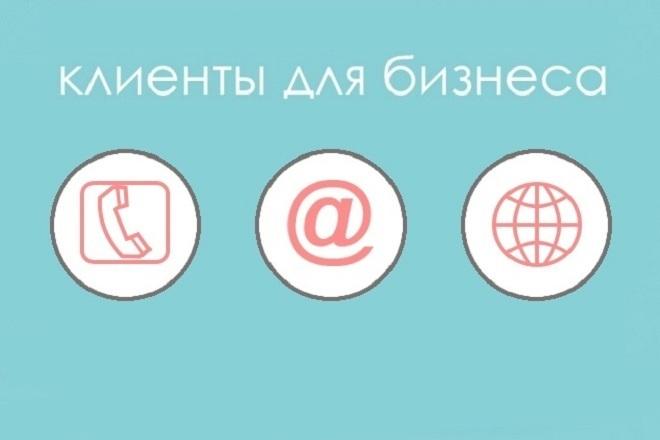 База предприятий и организаций Новосибирск 1 - kwork.ru