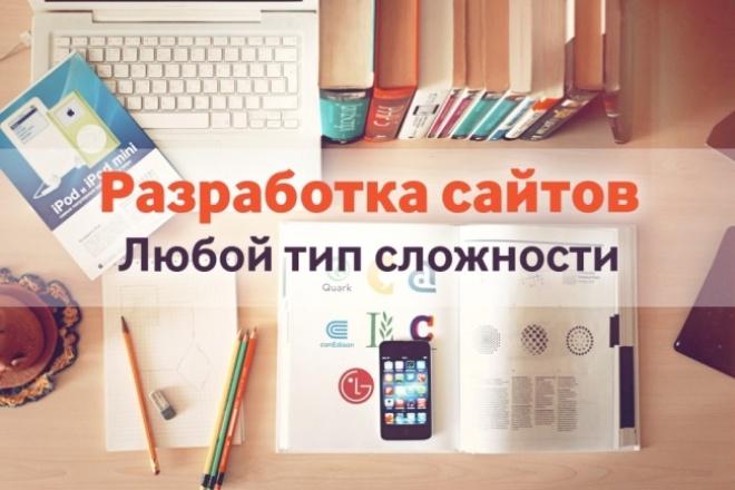 Очень быстрое, и качественное создание сайта. Одностраничник. Lаnding Page 1 - kwork.ru