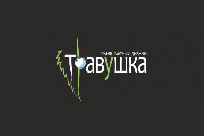 Разработаю логотип 1 - kwork.ru