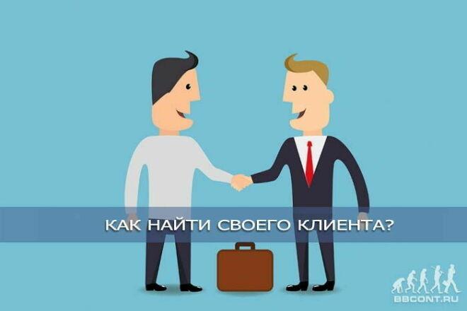 Подберу клиентов ваш бизнес 1 - kwork.ru