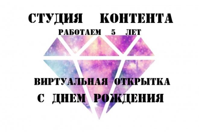 Видео поздравление с днем рождения 1 - kwork.ru