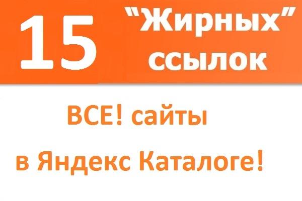 15 жирных ссылок из сайтов Яндекс.Каталога - ручное размещение 1 - kwork.ru