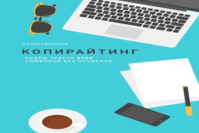 Сделаю копирайтинг текста объемом 3000 символов без пробелов 1 - kwork.ru