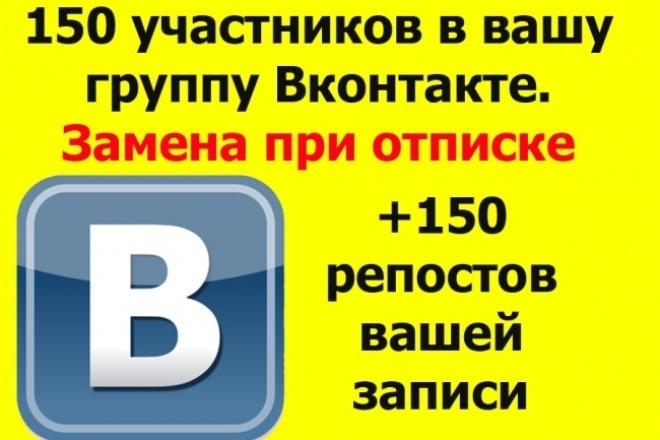150 участников в вашу группу Вконтакте + 150 репостов бонусом 1 - kwork.ru