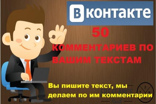 50 комментариев по вашим текстам 1 - kwork.ru