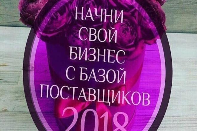 Огромная база поставщиков 1 - kwork.ru