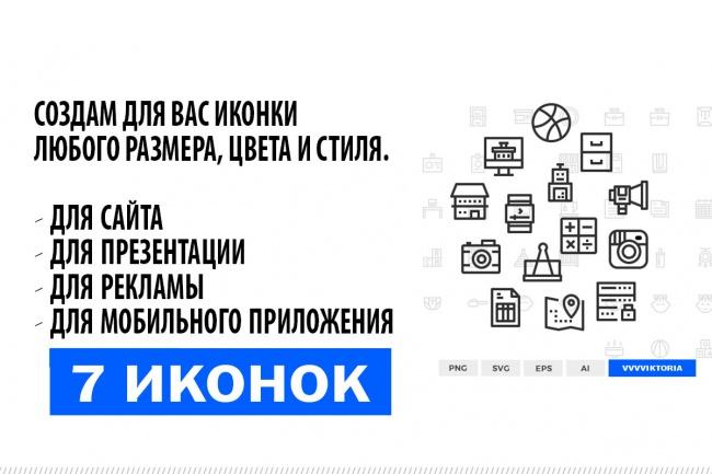 Нарисую 7 иконок 1 - kwork.ru