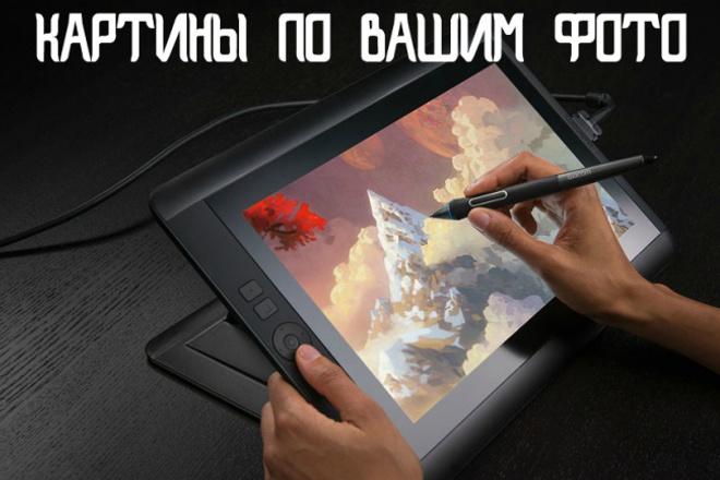 Высококачественные картины по фото 1 - kwork.ru