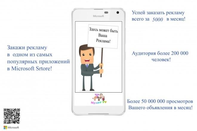 Размещу ссылку на сайт или группу ВКонтакте в популярном приложенииРеклама и PR<br>Размещу ссылку на Ваш сайт или группу ВКонтакте в самом популярном детском приложении на Windows - Мульт TV Рекламная ссылка размещается в приложении на 7 дней. Приложение установили ~ 200 000 пользователей. В среднем каждый пользователь использует приложение более 10 раз в день. Возраст аудитории: 50% - от 25 до 34 лет 20% - от 18 до 24 лет 20 %- от 35 до 49 лет 5%- старше 50 лет 5%- от 0 до 17 лет В среднем Вашу рекламу ЗА месяц увидят около 45 000 000 раз. ваша реклама НЕ должна нарушать законодательство РФ!<br>