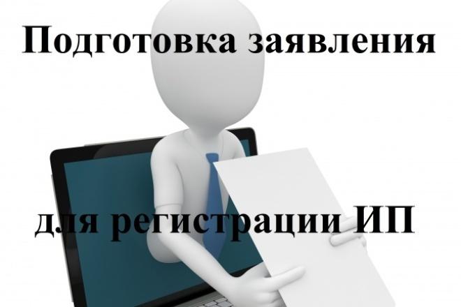 Подготовлю заявление для регистрации ИП 1 - kwork.ru
