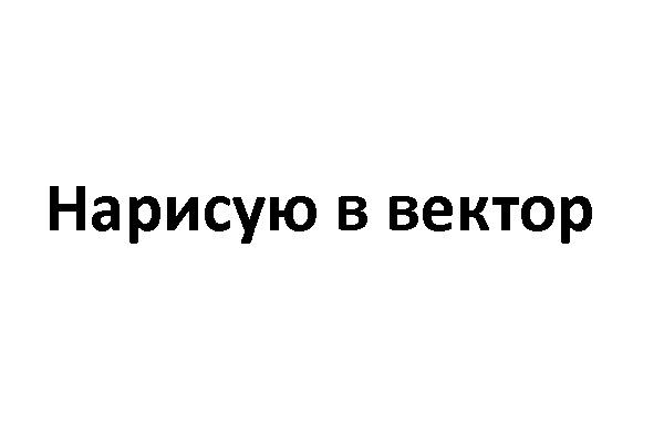 Нарисую в векторе 1 - kwork.ru