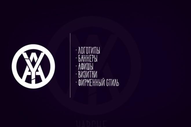 Разработаю логотипЛоготипы<br>Работу выполню качественно и в срок. Следование ТЗ, с добавлением огромной щепотки креатива. В курсе всех трендов в дизайне.<br>