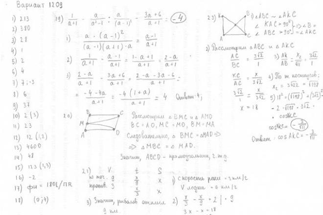 Решение задач по математике. Разбор школьной темы онлайн и др.Репетиторы<br>Привет, заказчик:) Рад представить тебя на данной странице. Если тебе нужны срочно решение задач школьной программы или помощь онлайн или любая другая помощь, связанная с математикой, то тебе повезло, что ты попал именно ко мне, я тебе помогу в этом деле. Я-репетитор по математике. Стаж-6 лет. Мои выпускники успешно сдают экзамены и поступают в различные ВУЗы России. Закончил Педагогический Университет. Физико-математический факультет. Учился в Физ-мат лицее, участвовал в различных олимпиадах. Постоянным клиентам предоставляю скидку. Жду тебя.<br>