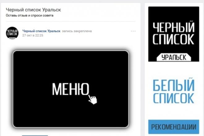 Меню группы ВК 1 - kwork.ru