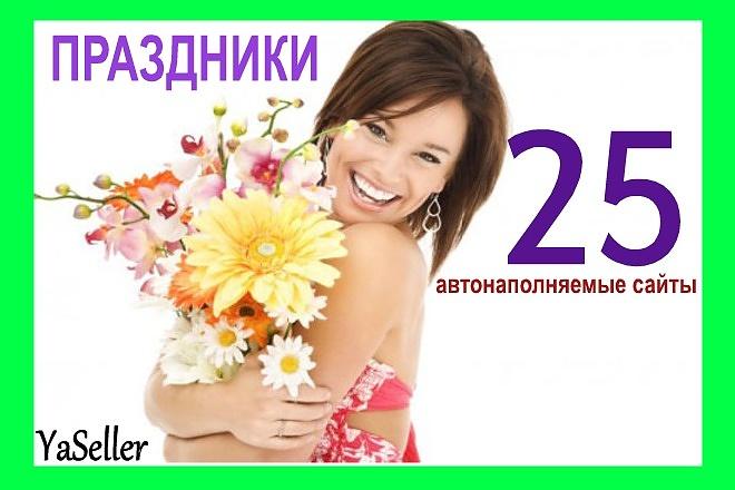 25 сайтов Праздники с автонаполнением и бонусами на Вордпресс 29 - kwork.ru